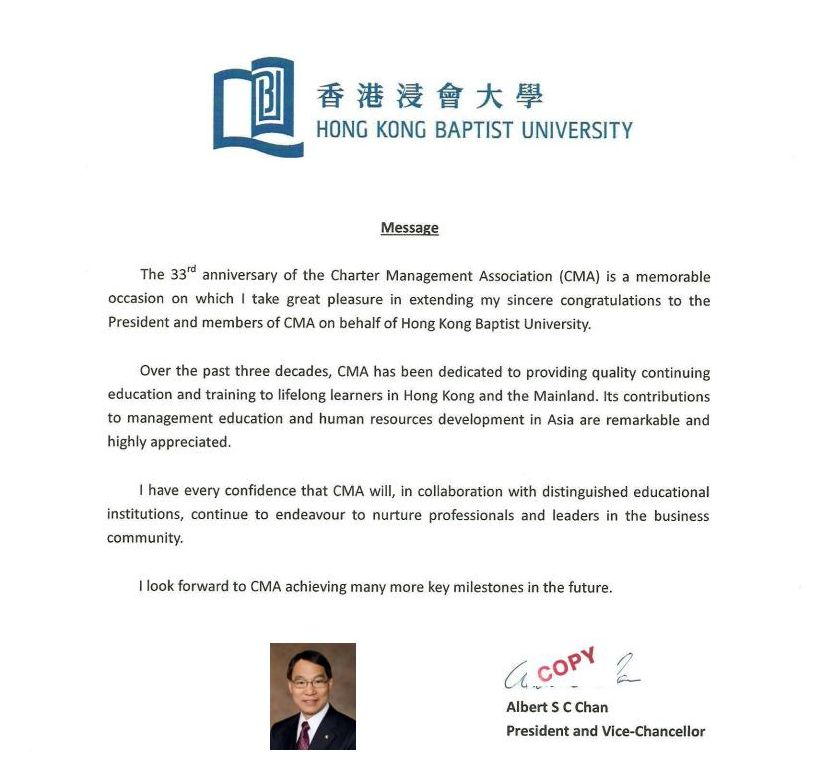 cmas-33rd-anniversary-message-by-professor-albert-sc-chan-president-hong-kong-baptist-university